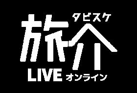 オンラインツアー (4)